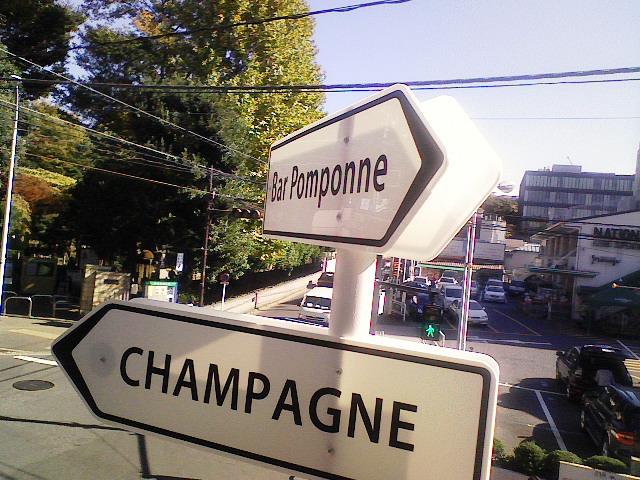Bar Pomponne