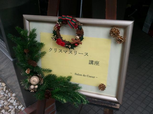 クリスマスリース講習会